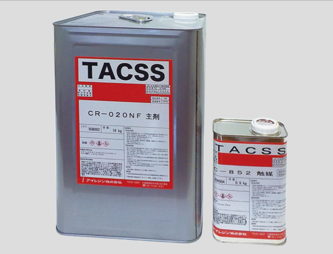 TACSS薬液の荷